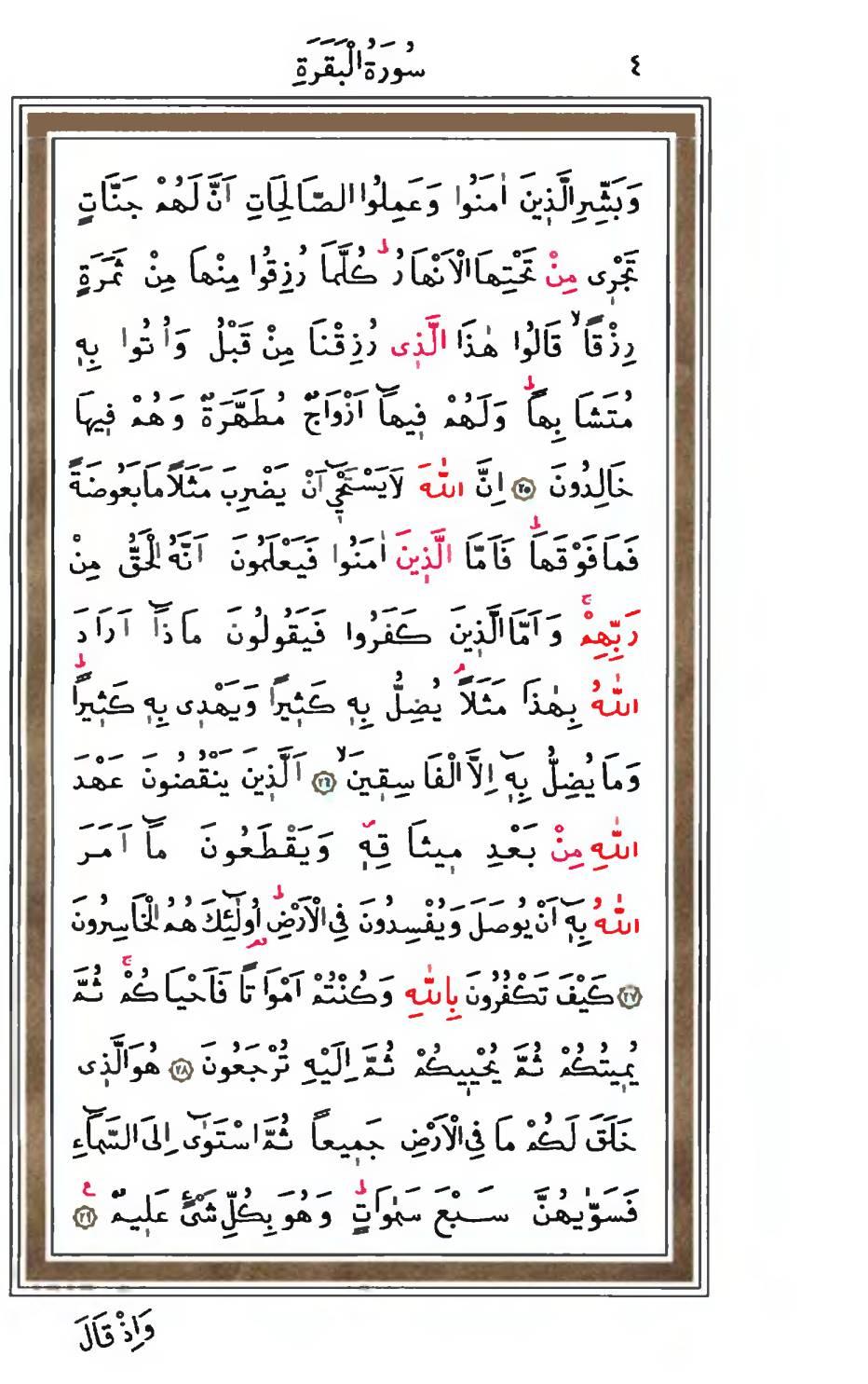 Книга Коран на русском языке скачать